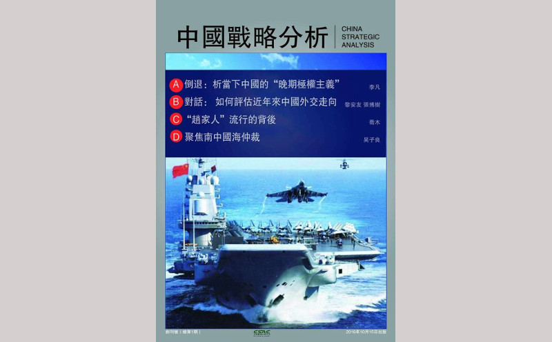构建中国民主转型的高端智力平台 ——《中国战略分析》发刊词